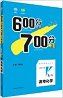 Ideal tree 600 points 700 points test method test sites: Version 2016k college entrance examination chemistry(Chinese Edition)