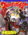 Decision Ultraman Gaia Battle Ultra Encyclopedia (TV Magazine Deluxe) (1999) ISBN: 4063044416 [Japanese Import]