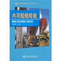 river vessel inspection [paperback](Chinese Edition) pdf epub