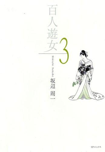 百人遊女 (3) (SPコミックス)