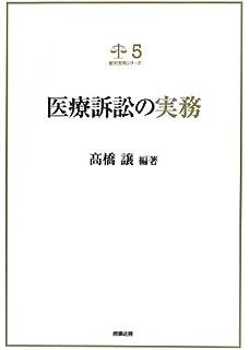 医療訴訟 (最新裁判実務大系) | ...