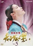 宮廷女官 チャングムの誓い VOL.5 [DVD]