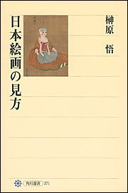 日本絵画の見方 (角川選書)