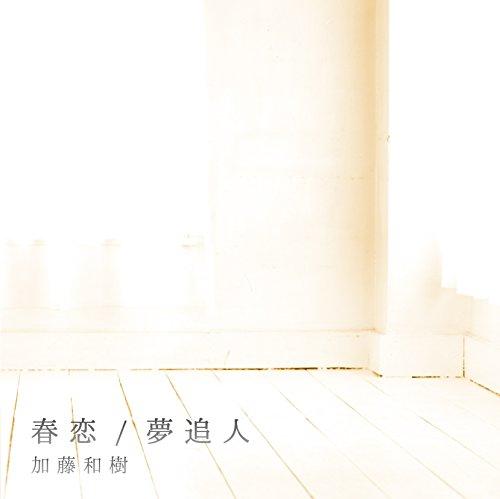 加藤和樹 / 春恋 / 夢追人[通常盤]の商品画像