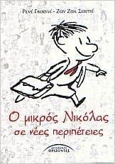 O Mikros Nikolas Se Nees Peripeteies Greek Paperback January 1 2005