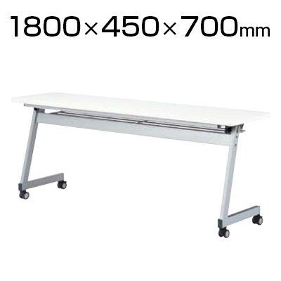 ニシキ工業 スタックテーブル 幅1800×奥行450mm 幕板なし LFZ-1845 角型 ホワイト B0739PZ5MB ホワイト ホワイト