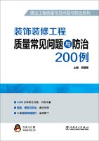 Read Online Construction Quality FAQ and Prevention Series decoration project quality and control of 200 cases FAQ(Chinese Edition) PDF