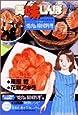 美味しんぼア・ラ・カルト 11 うまさ爆発!焼肉&韓国料理 (ビッグコミックススペシャル)
