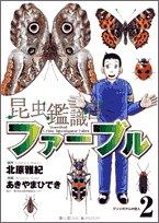 昆虫鑑識官ファーブル 2 (ビッグコミックス)