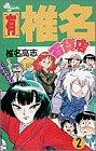(Male) Shiina Department Store 2 (Shonen Sunday Comics) (1991) ISBN: 4091225721 [Japanese Import]
