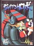 Giant Robo - Anime DVD 3 Disc Boxset
