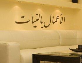 Arabische Zitat Intention Aufkleber Gold 15x50 Cm Amazon De