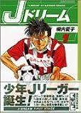 Jドリーム (1) (講談社漫画文庫)