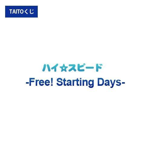 タイトーくじ映画ハイ☆スピード Free! Starting Days 24種+ラストハッピー賞   B015VSRPQC
