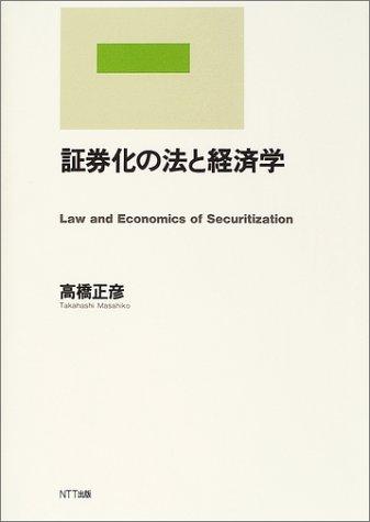 証券化の法と経済学