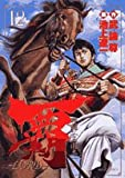 覇 12―LORD (ビッグコミックス)