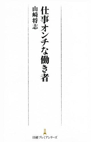 仕事オンチな働き者 (日経プレミアシリーズ)