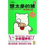 Download Little happiness philosophy Museum think too much pork (4): simple-minded to love(Chinese Edition) pdf