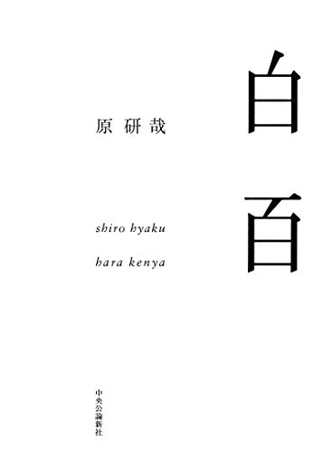 白百 (単行本)
