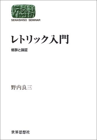 レトリック入門―修辞と論証 (SEKAISHISO SEMINAR)