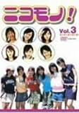 ニコモノ! Vol.3 [DVD]