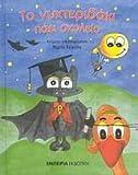 img - for to nychteridaki paei scholeio book / textbook / text book