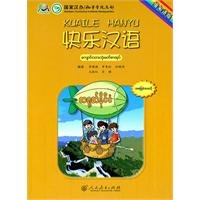 Happy Chinese(Chinese Edition)