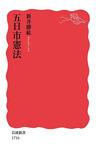 五日市憲法 (岩波新書)