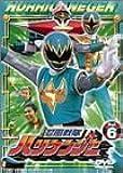 忍風戦隊ハリケンジャー Vol.6 [DVD]