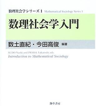 数理社会学入門 (数理社会学シリーズ) | 直紀, 数土, 高俊, 今田 |本 ...