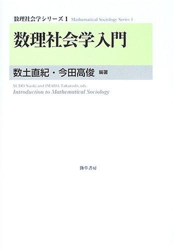 数理社会学入門 (数理社会学シリーズ)