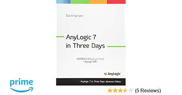 Anylogic 7 In Three Days Japanese Edition A Quick Course In