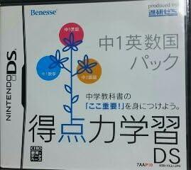 Amazon | 得点力学習DS 中1英数国パック | ゲームソフト