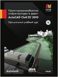 Book Proektirovanie Obektov Infrastruktury I