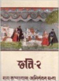 Chhavi-2, Rai Krishnadasa Felicitation Volume