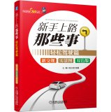 Download Novice those things: easy driving articles (Newbie latest traffic rules and practical books. practical driving skills. must know driving taboos. operating skills. real map to show. to help novice drivers easy road. driving worries.!)(Chinese Edition) ebook