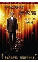 Download China's Best Actor: Wen Jiabao (Chinese Edition) pdf epub