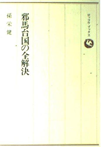 邪馬台国の全解決―中国史書に解明の鍵を発見 (ロッコウブックス)