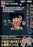 熱血!! コロコロ伝説 vol.6 1987-1988