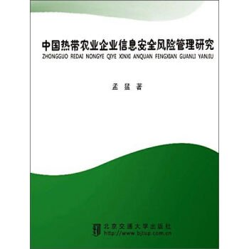 Download Research on information security risk management of tropical agricultural enterprises in China(Chinese Edition) ebook