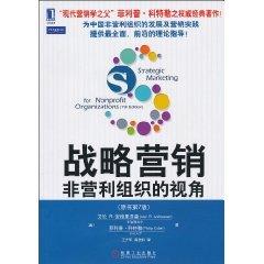strategic marketing perspective of non-profit organizations (the original seventh edition)