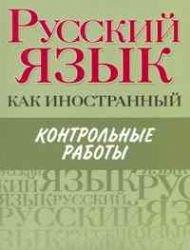 Russian as foreign language Tests Russkiy yazyk kak inostrannyy Kontrolnye raboty