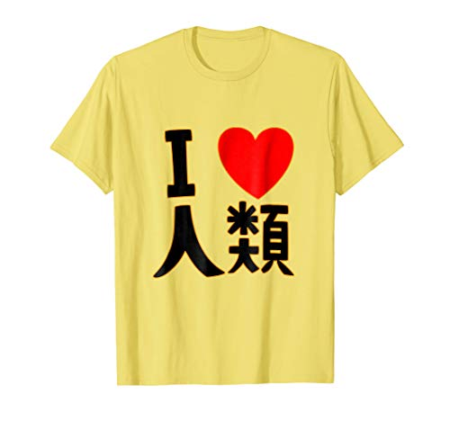 I Love Humanity Quote Yellow T-Shirt