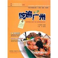 Paperback Eat around Guangzhou(Chinese Edition) [Chinese] Book