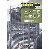 img - for Civil Engineering Accident(Chinese Edition) book / textbook / text book