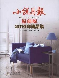 Novel Monthly fine set of original edition 2010