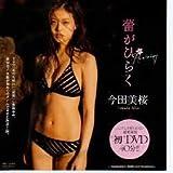 DVD 40分 今田美桜