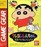 クレヨンしんちゃん 【ゲームギア】