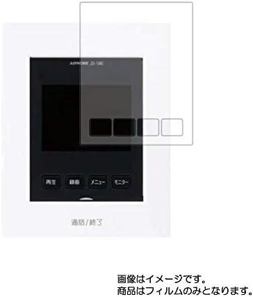 【2枚セット】アイホン JS-1ME (KL-66 / JS-12E のテレビドアホン) 用 液晶保護フィルム 清潔で目に優しいアンチグレア・ブルーライトカットタイプ