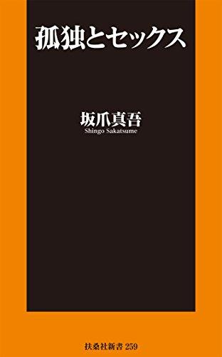 孤独とセックス (扶桑社BOOKS新書)